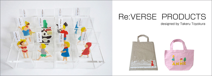 【Re:VERSE PRODUCTS(リバースプロダクツ)】アップリケ&トートバッグ